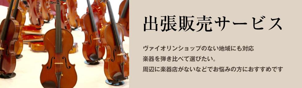 出張サービス ヴァイオリンショップのない地域にも対応 楽器を弾き比べて選びたい。 周辺に楽器店がないなどでお悩みの方におすすめです