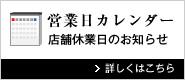 ヴィルトゥオーゾ営業日カレンダー.店舗休業日のお知らせ